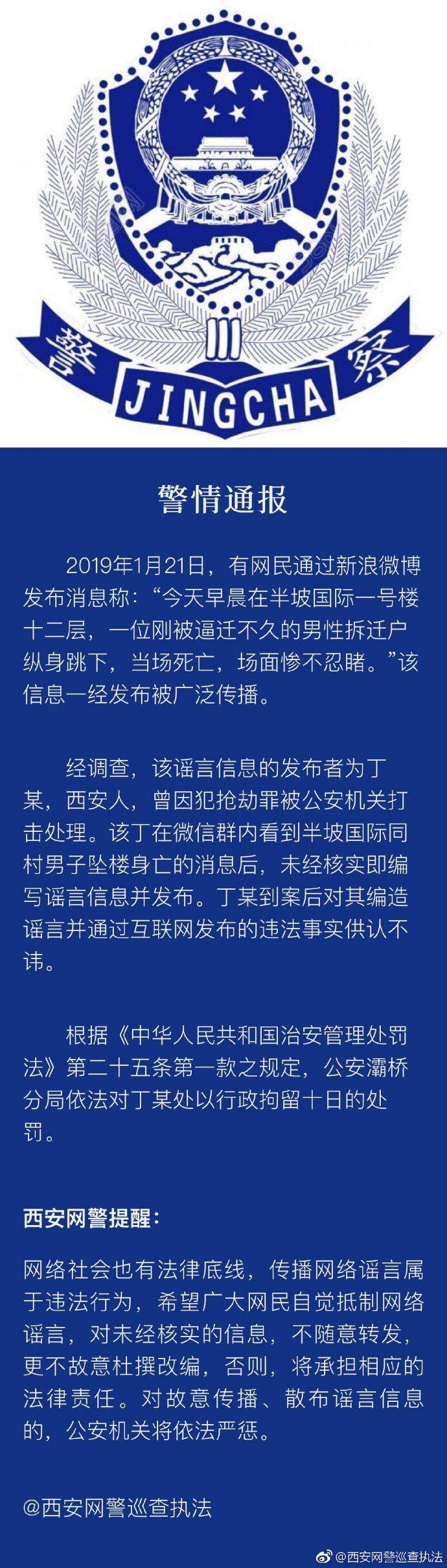 网民微信群散播不实谣言被行拘 警方提醒:网络社会也有法律底线