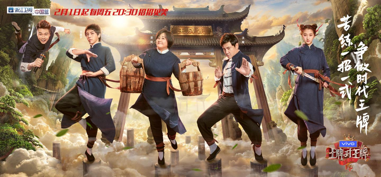 《王牌对王牌4》定档 沈腾贾玲携华晨宇关晓彤讨教