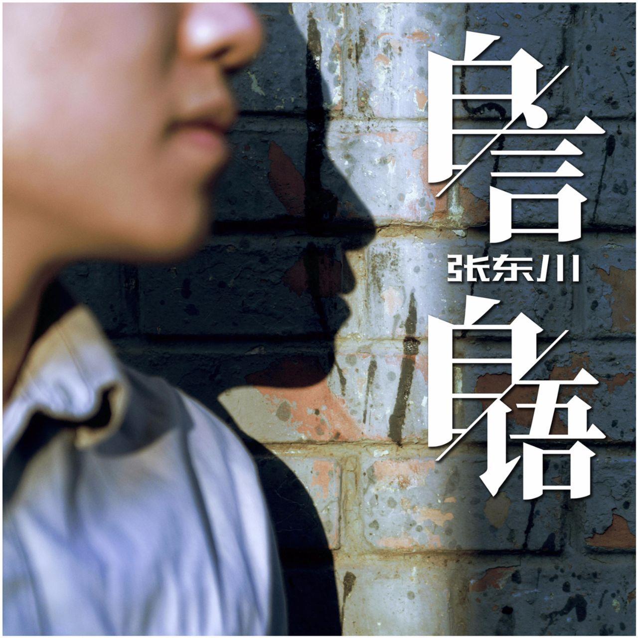音乐人张东川新歌《自言自语》上线 诠释内心独白