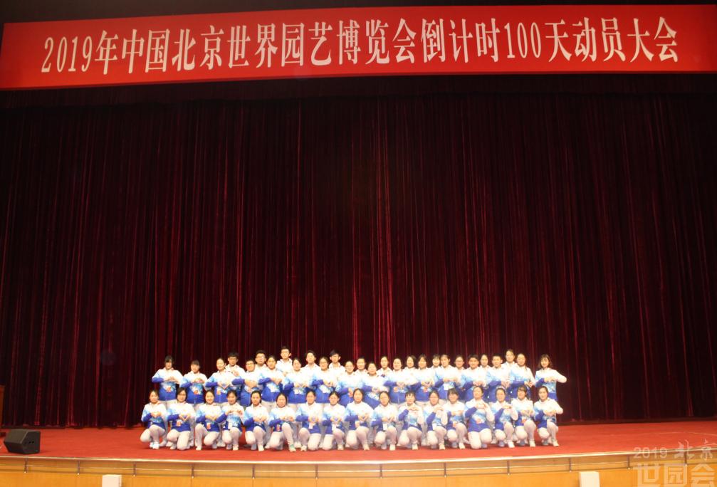 北京世园会园区志愿者社会招募工作全面启动