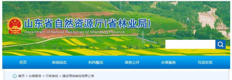 省里批复:烟台各县市区这些地方确定征收!今年拟征收的也来了