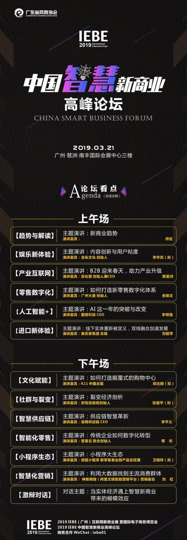 2019 IEBE中国智慧新商业高峰论坛