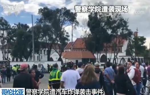 哥伦比亚警察学院遭汽车炸弹袭击事件:民族解放军承认制造袭击事件