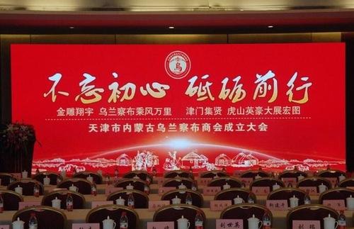 天津市内蒙古乌兰察布商会成立