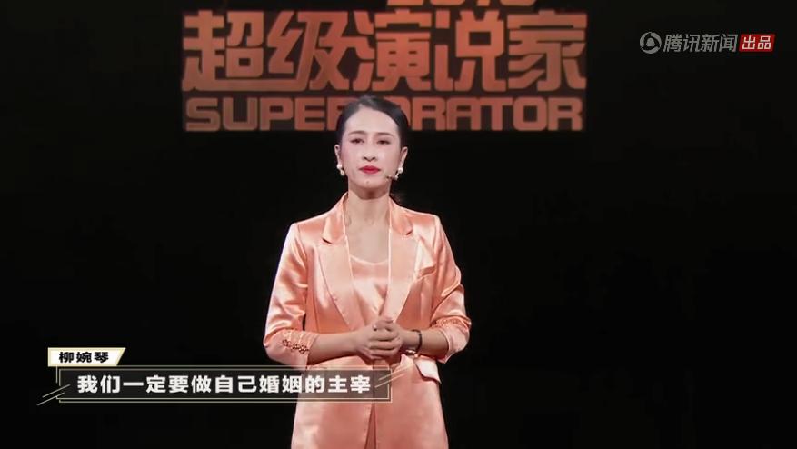 《超级演说家》2018女性场冠军柳婉琴:女人的正确婚姻姿势