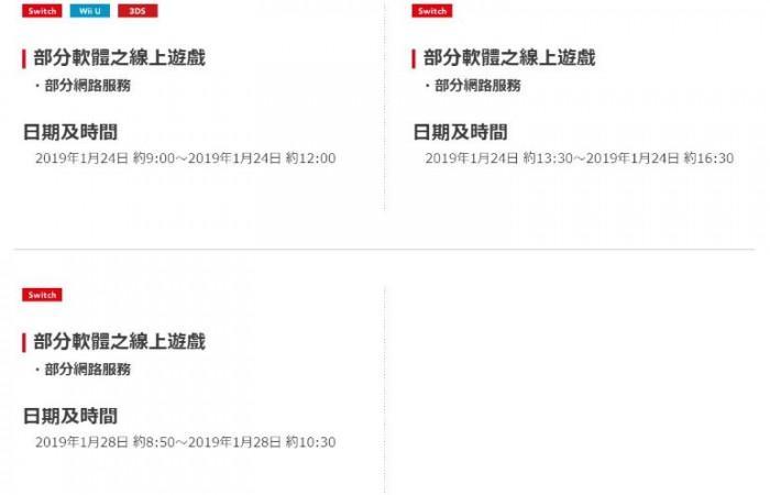 Switch将进行网络维护 中文系统或将到来