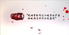 广州声音——记录时代脉搏传递中国声音