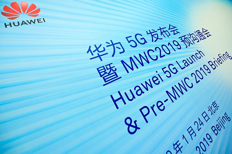 华为丁耘:5G进展超过我预期 行业迎来历史性机遇