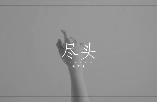 赵方婧发布首支单曲MV《尽头》 找到新的自己