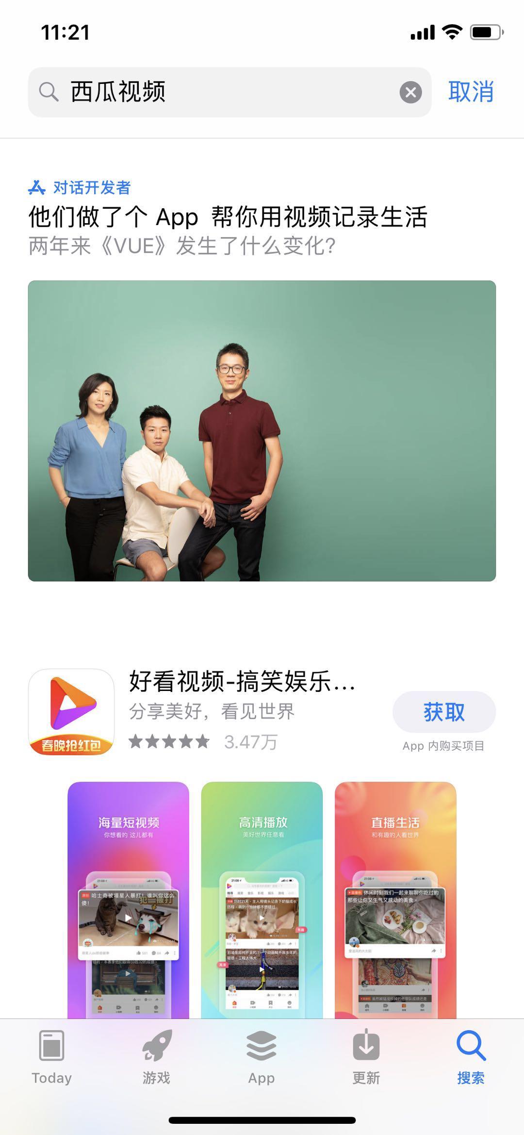 西瓜视频在苹果App Store下架 安卓市场可正常下载