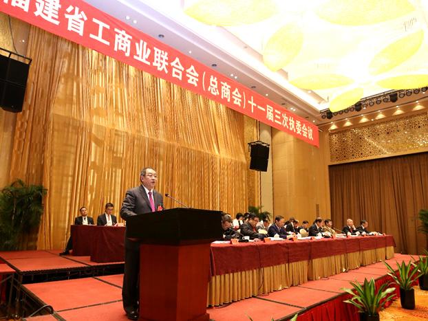 福建省工商业联合会(总商会)十一届三次执委会议召开