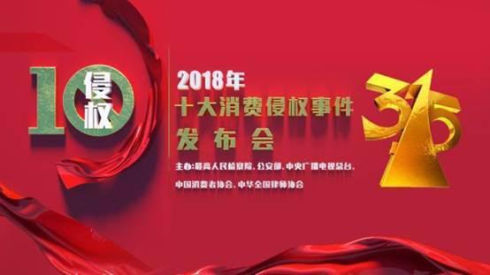 2018年十大消费侵权事件揭晓:ofo、权健等上榜