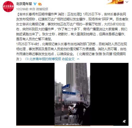 长春闹市区疑似燃气爆炸 红旗街道:有人受伤
