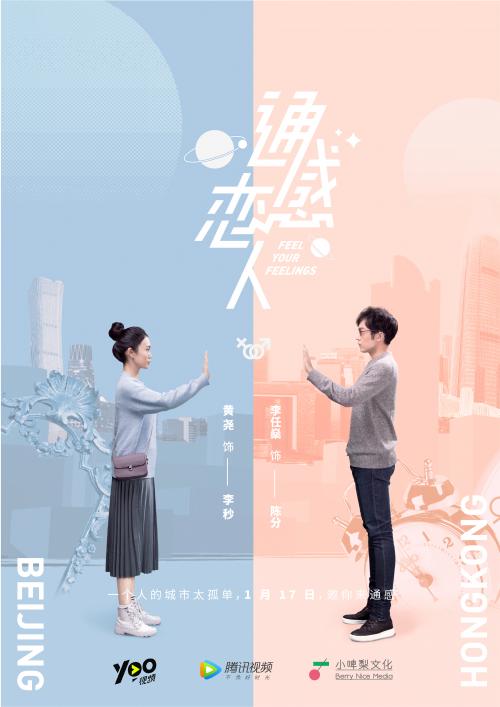 通感恋人》热播引发短剧新风潮