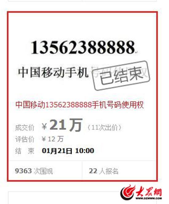 男子21万拍下尾数88888手机号 电话被打爆