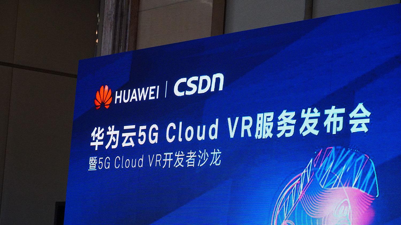华为5G云VR来了:GPU云化、头显眼镜化才是VR的未来