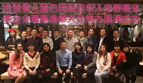 德国巴伐利亚华人华侨商业联合会举行第八届选举  裘建军继续荣任会长