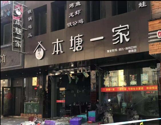 杭州一餐馆起火,现场招牌掉落玻璃炸裂,疑与煤气有关