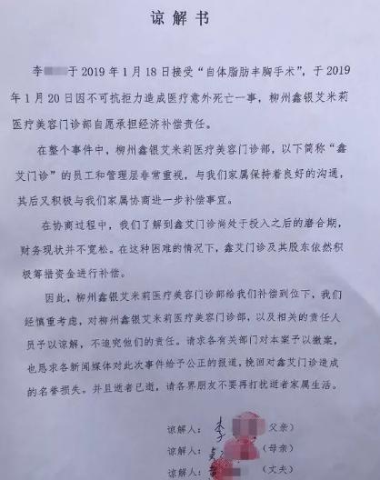 广西女子隆胸手术时身亡 家属获赔85万:不追究责任