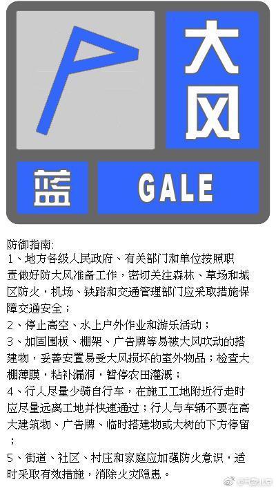 北京市气象台发布大风蓝色预警