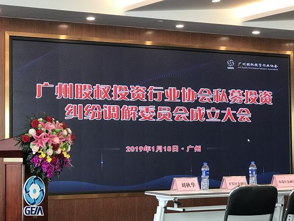 广州股权投资行业协会挂牌成立私募投资纠纷调解委员会