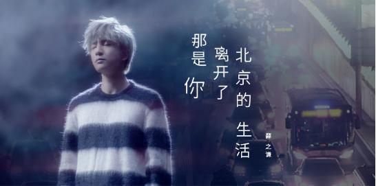 薛之谦王啸坤搭档 《那是你离开了北京的生活》