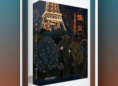 诗意栖居的罗燕妮与张燕——简评小说集《烟火》