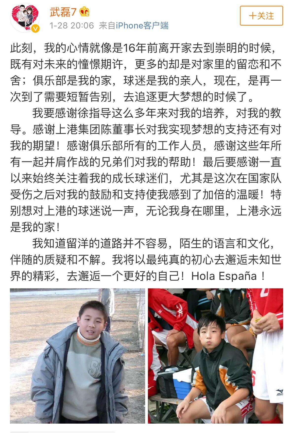 确认加盟西甲后,武磊发博连说5个感谢