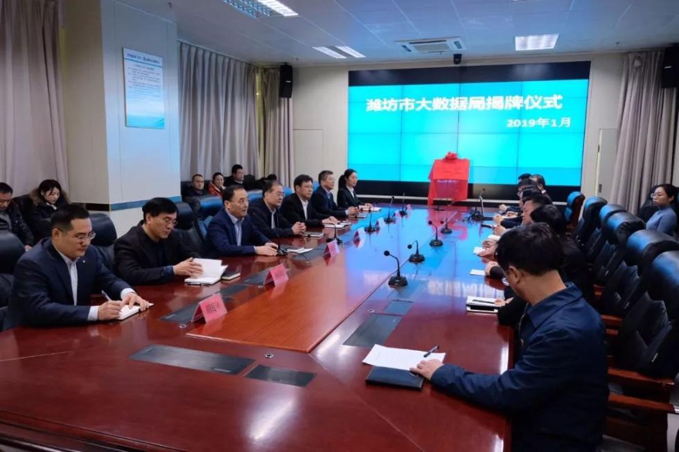 潍坊市大数据局正式揭牌