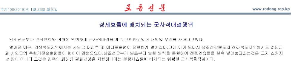 韩国举行军事训练 朝媒刊文:承诺了携手 就该停