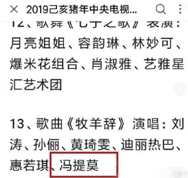 励志女神冯提莫被曝将参加猪年春晚?网友:网