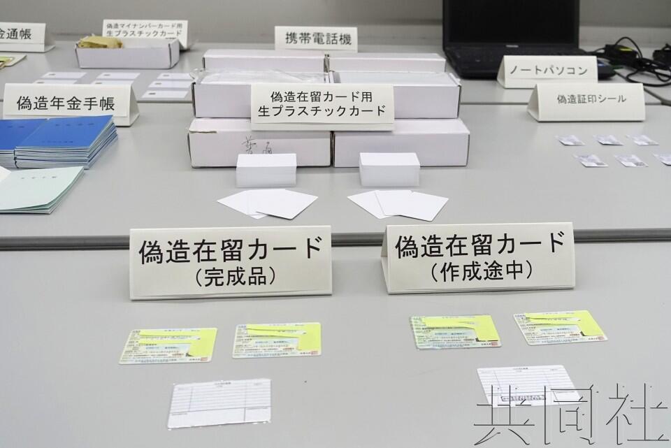 日本东京入管局查获一处在留卡伪造窝点,中国籍男子被逮捕