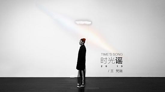 王梵瑞化身时光歌唱者  《时光谣2019》上线