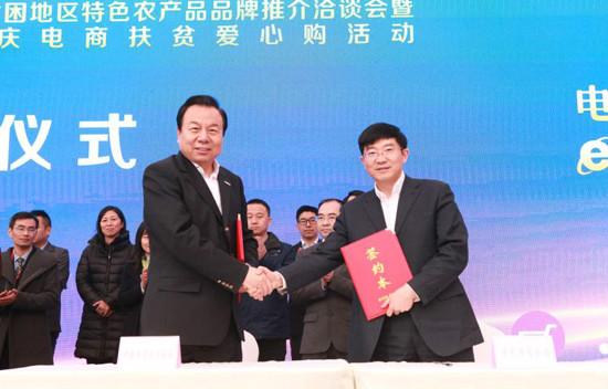 中国(重庆)贫困地区特色农产品品牌推介洽谈会成功举办