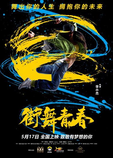 电影《街舞青春》定档5月17 致敬有梦想的你