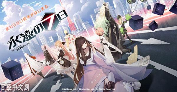 网易手游《永远的7日之都》将在日本上线