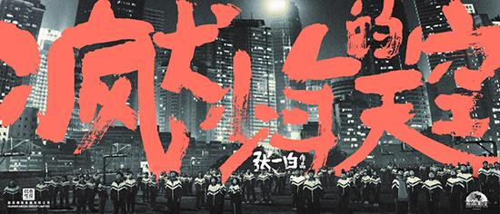 《疯犬少年的天空》杀青 张婧仪出演不负青春