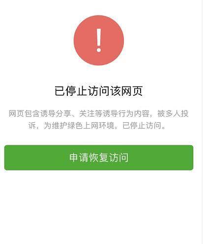 微信:百度红包页面含诱导邀请 整改后可申诉解封