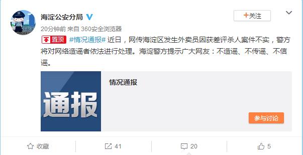 网民散播不实谣言被依法处理 海淀警方:不造谣、不传谣