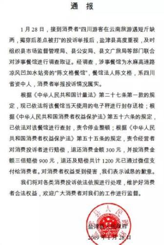 四川游客云南旅游遇缺斤短两 涉事餐馆已被查封