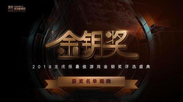 2018龙虎报金钥奖