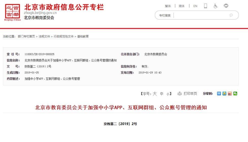 这些微信群禁发红包……网友:建议全国推广!