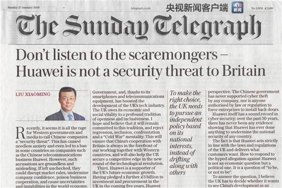 驻英国大使刘晓明在英媒发表署名文章:不要听信危言耸听,华为不会威胁英国安全