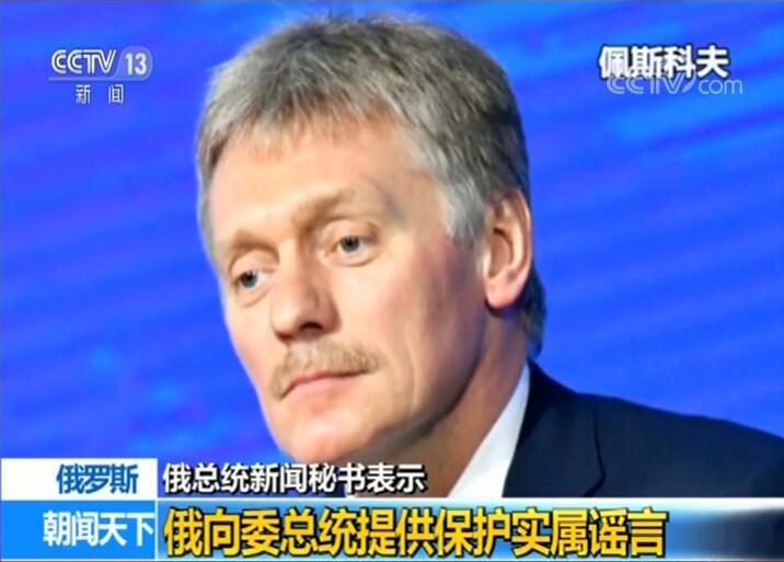 俄总统新闻秘书表示俄向委总统提供保护实属谣言