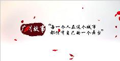 广州魅力——梦想汇聚的魅力之都