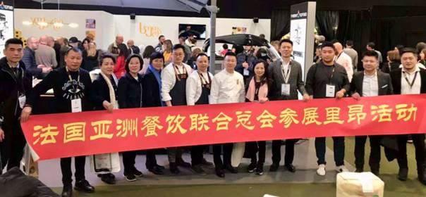法国亚洲餐饮联合总会组团赴里昂SIRHA 2019国际博览会考察
