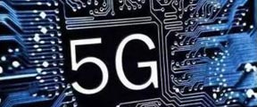 5G终端芯片预计今年上半年推出