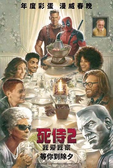 电影《死侍2:我爱我家》开启下线倒计时