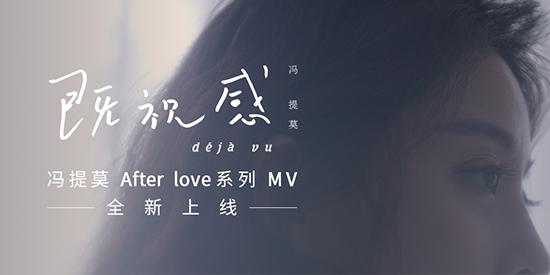 冯提莫《既视感》MV发布 打造唯美幻象