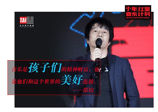 """少年红星音乐计划启动 征集""""未来少年"""""""